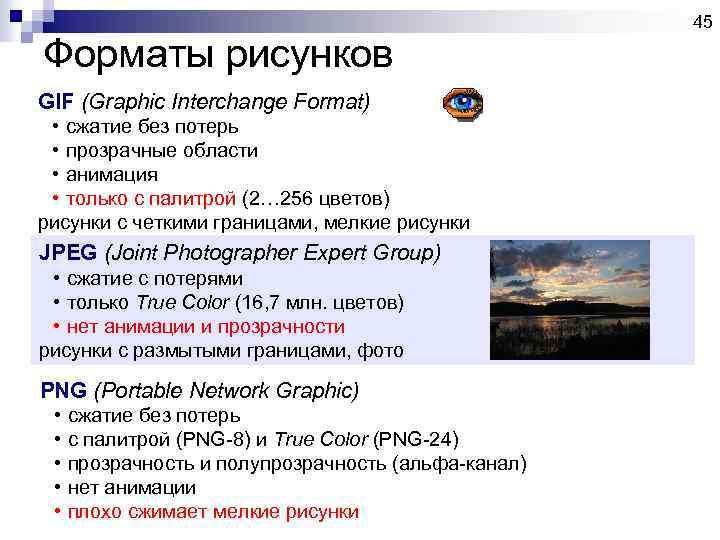 Форматы рисунков GIF (Graphic Interchange Format) • сжатие без потерь • прозрачные области •