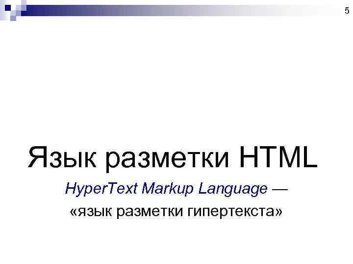 5 Язык разметки HTML Hyper. Text Markup Language — «язык разметки гипертекста»