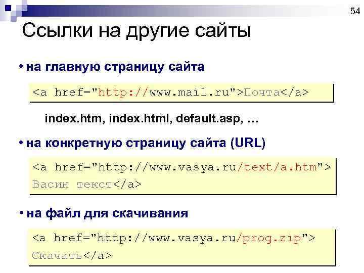 54 Ссылки на другие сайты • на главную страницу сайта <a href=