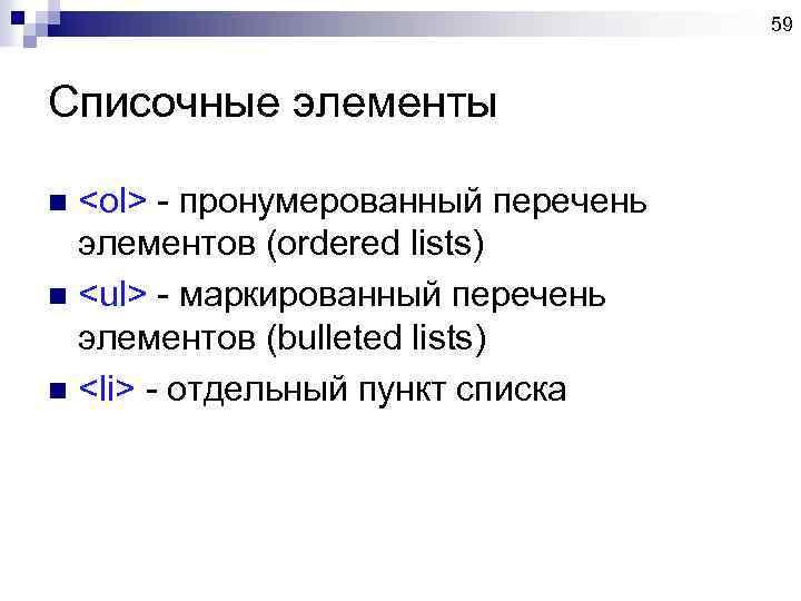 59 Списочные элементы <ol> - пронумерованный перечень элементов (ordered lists) n <ul> - маркированный