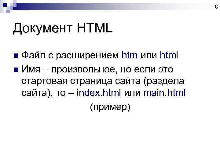 6 Документ HTML Файл с расширением htm или html n Имя – произвольное, но