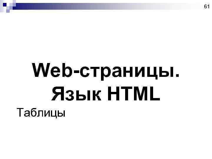 61 Web-страницы. Язык HTML Таблицы