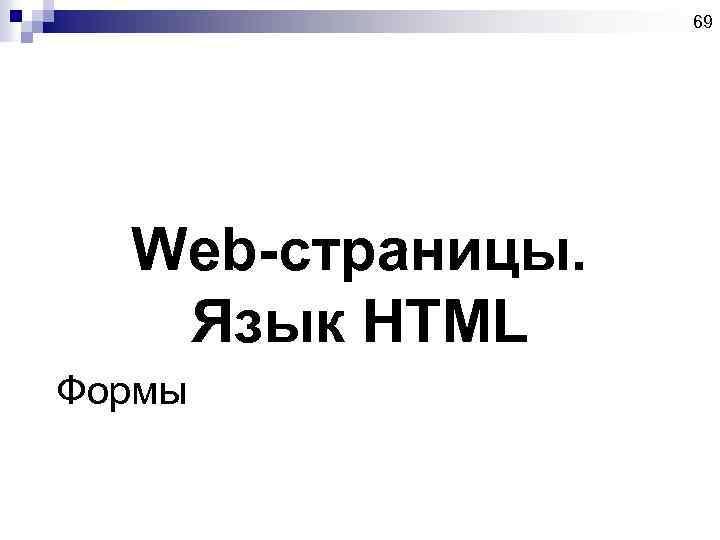 69 Web-страницы. Язык HTML Формы