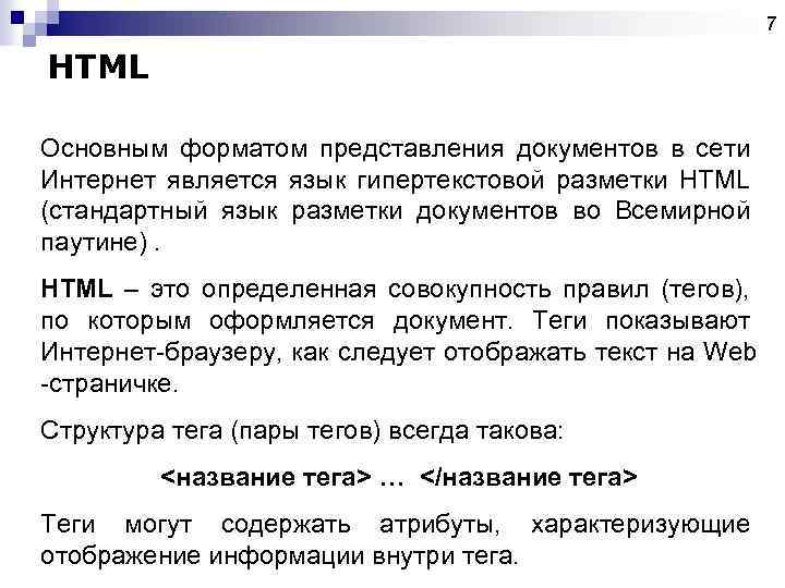 7 HTML Основным форматом представления документов в сети Интернет является язык гипертекстовой разметки HTML