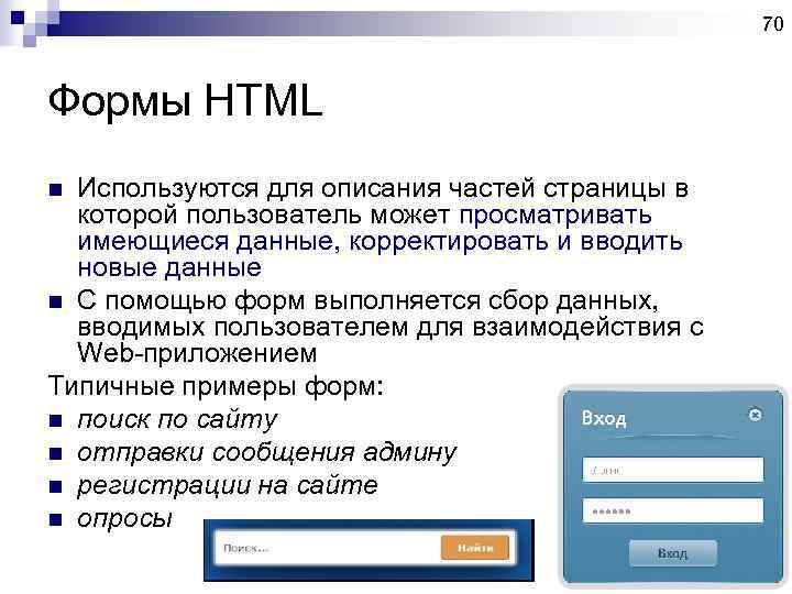 70 Формы HTML Используются для описания частей страницы в которой пользователь может просматривать имеющиеся