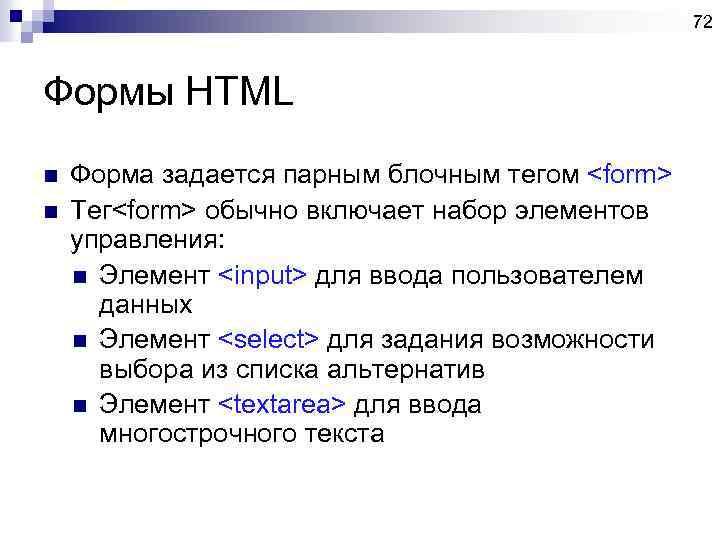 72 Формы HTML n n Форма задается парным блочным тегом <form> Тег<form> обычно включает