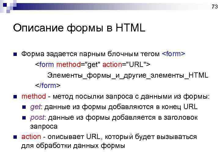 73 Описание формы в HTML n n n Форма задается парным блочным тегом <form>