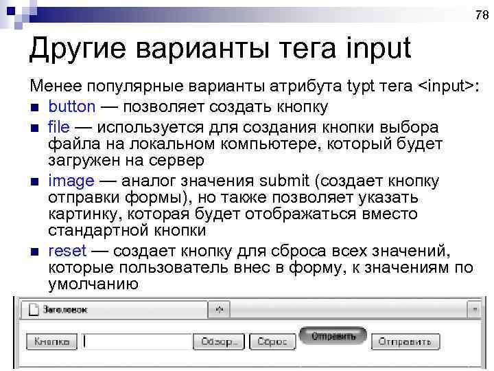 78 Другие варианты тега input Менее популярные варианты атрибута typt тега <input>: n button
