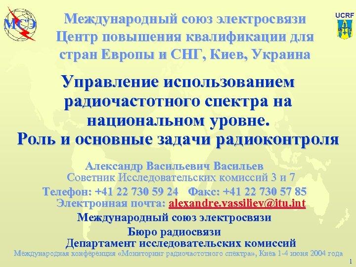 МСЭ Международный союз электросвязи Центр повышения квалификации для стран Европы и СНГ, Киев, Украина