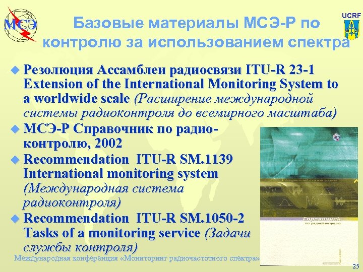 МСЭ UCRF Базовые материалы МСЭ-Р по контролю за использованием спектра u Резолюция Ассамблеи радиосвязи