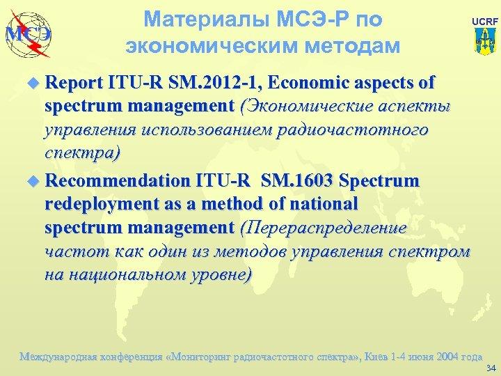 МСЭ Материалы МСЭ-Р по экономическим методам UCRF u Report ITU-R SM. 2012 -1, Economic