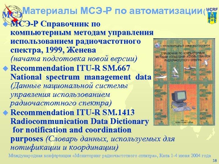 UCRF Материалы МСЭ-Р по автоматизации(1) МСЭ u МСЭ-Р Справочник по компьютерным методам управления использованием