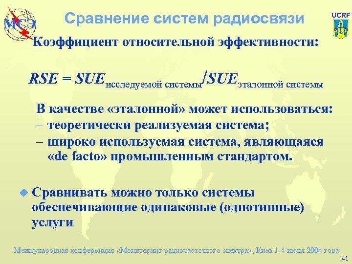 Сравнение систем радиосвязи МСЭ Коэффициент относительной эффективности: UCRF RSE = SUEисследуемой системы/SUEэталонной системы В