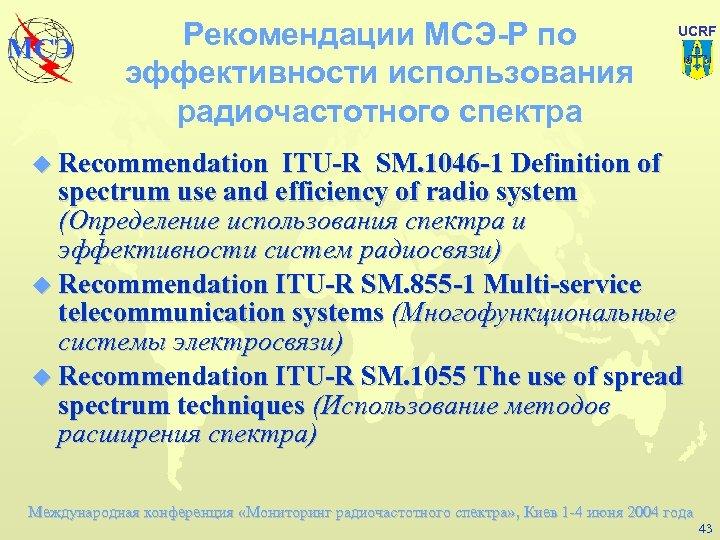 МСЭ Рекомендации МСЭ-Р по эффективности использования радиочастотного спектра UCRF u Recommendation ITU-R SM. 1046