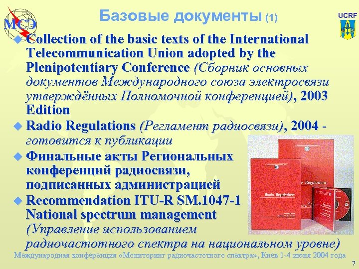Базовые документы (1) UCRF МСЭ u Collection of the basic texts of the International