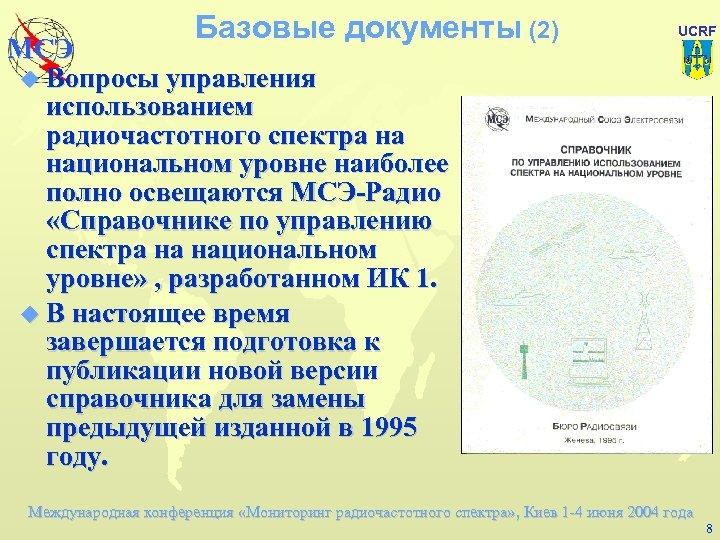 Базовые документы (2) МСЭ u Вопросы управления использованием радиочастотного спектра на национальном уровне наиболее