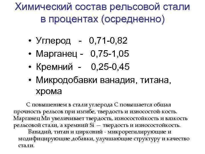 Химический состав рельсовой стали в процентах (осредненно) • • Углерод - 0, 71 -0,