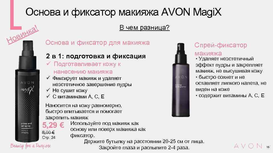 Закрепитель для макияжа avon косметика spiller купить