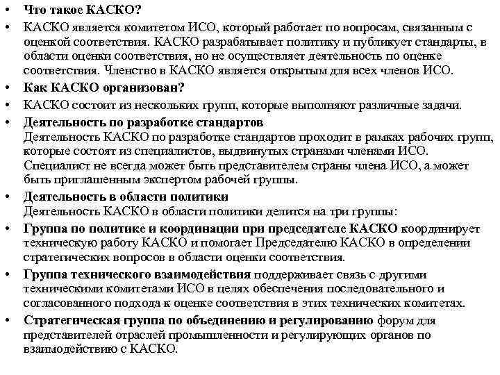 • • • Что такое КАСКО? КАСКО является комитетом ИСО, который работает по