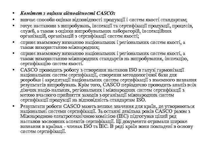 • • Комітет з оцінки відповідності CASCO: вивчає способи оцінки відповідності продукції і