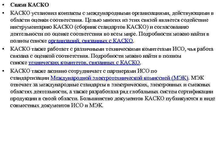 • • Связи КАСКО установил контакты с международными организациями, действующими в области оценки