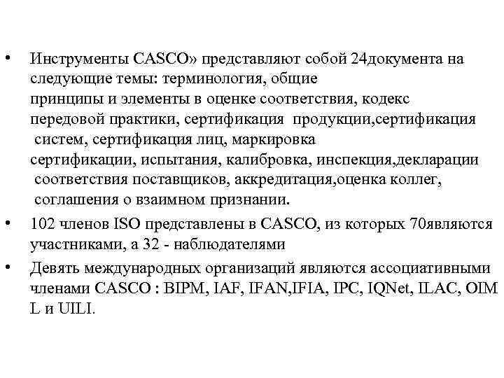 • • • Инструменты CASCO» представляют собой 24 документа на следующие темы: терминология,