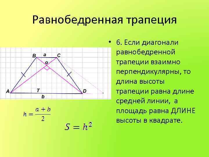 Определение равнобедренной трапеции | 540x720