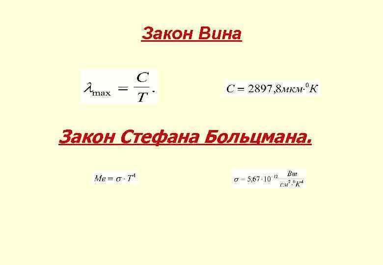 Закон Вина Закон Стефана Больцмана.
