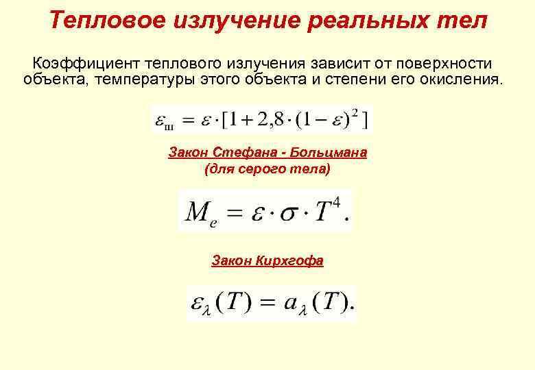 Тепловое излучение реальных тел Коэффициент теплового излучения зависит от поверхности объекта, температуры этого объекта