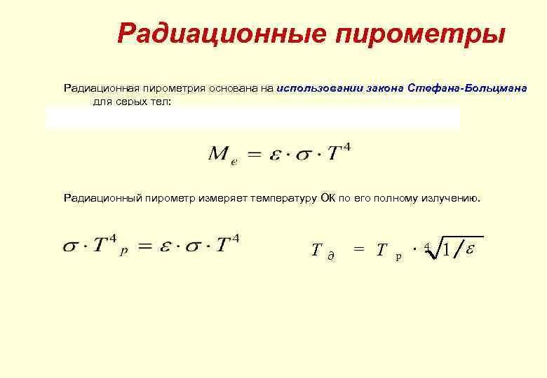 Радиационные пирометры Радиационная пирометрия основана на использовании закона Стефана-Больцмана для серых тел: Радиационный пирометр