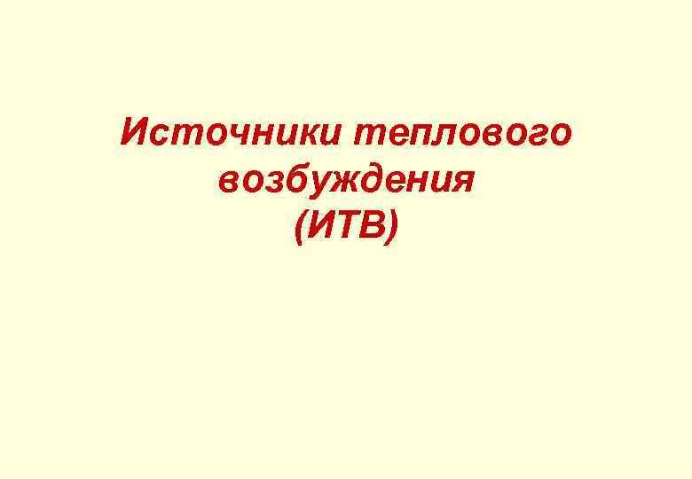 Источники теплового возбуждения (ИТВ)
