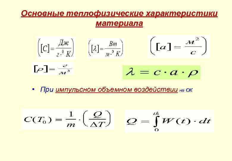 Основные теплофизические характеристики материала • При импульсном объемном воздействии на ОК