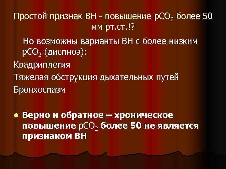 Простой признак ВН - повышение р. СО 2 более 50 мм рт. ст. !?