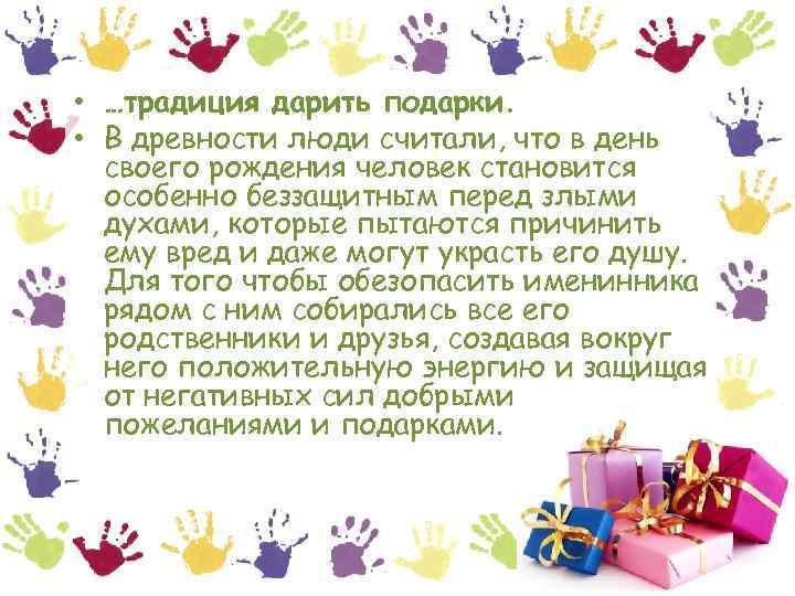 • …традиция дарить подарки. • В древности люди считали, что в день своего