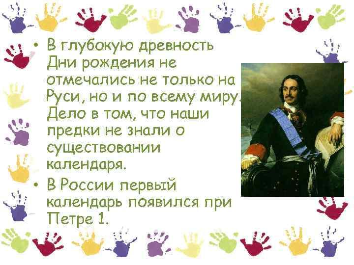 • В глубокую древность Дни рождения не отмечались не только на Руси, но