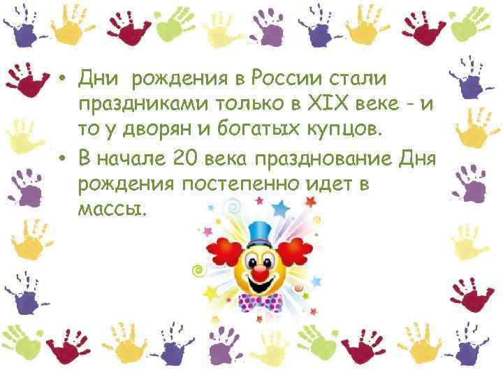 • Дни рождения в России стали праздниками только в XIX веке - и