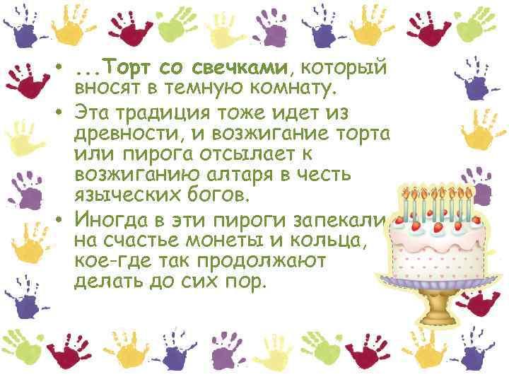 • . . . Торт со свечками, который вносят в темную комнату. •