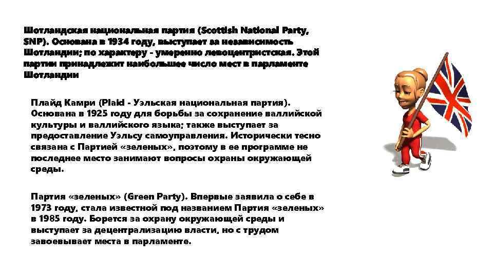 Шотландская национальная партия (Scottish National Party, SNP). Основана в 1934 году, выступает за независимость