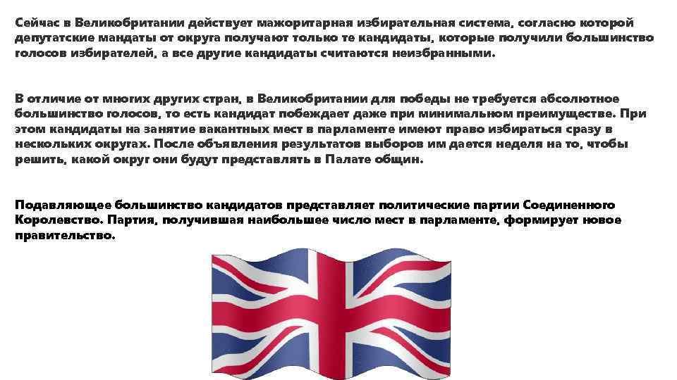 Сейчас в Великобритании действует мажоритарная избирательная система, согласно которой депутатские мандаты от округа получают