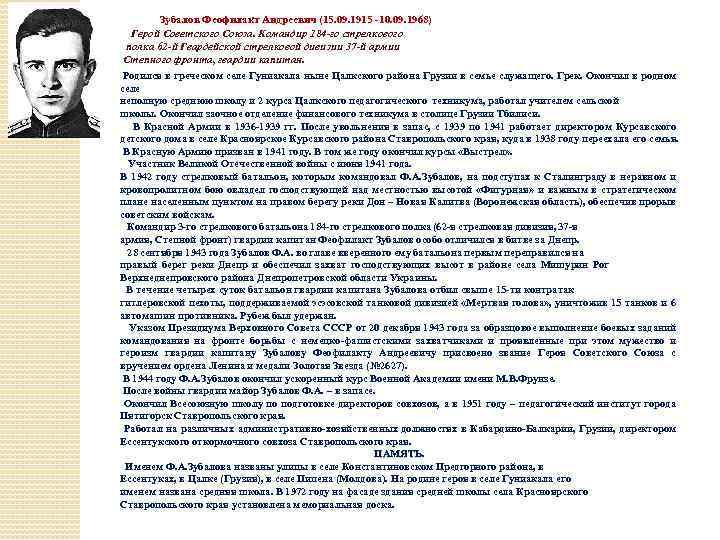 Зубалов Феофилакт Андреевич (15. 09. 1915 -10. 09. 1968) Герой Советского Союза. Командир 184