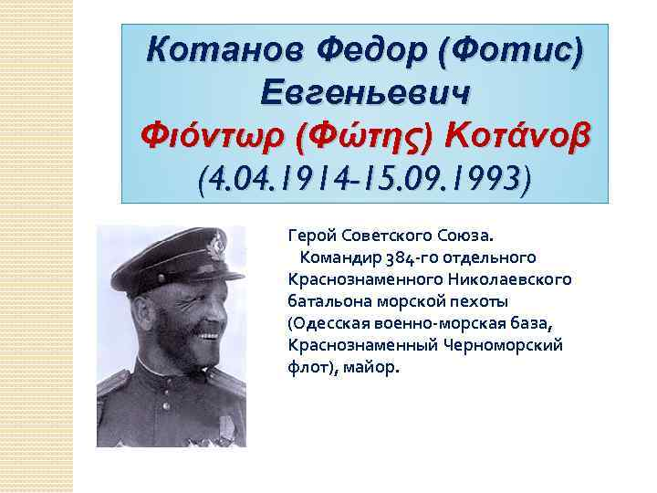 Котанов Федор (Фотис) Евгеньевич Φιόντωρ (Φώτης) Κοτάνοβ (4. 04. 1914 -15. 09. 1993) Герой