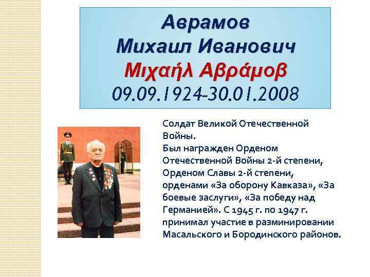 Аврамов Михаил Иванович Μιχαήλ Αβράμοβ 09. 1924 -30. 01. 2008 Солдат Великой Отечественной Войны.