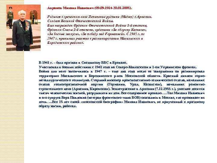 Аврамов Михаил Иванович (09. 1924 -30. 01. 2008). Родился в греческом селе Ленинские рудники
