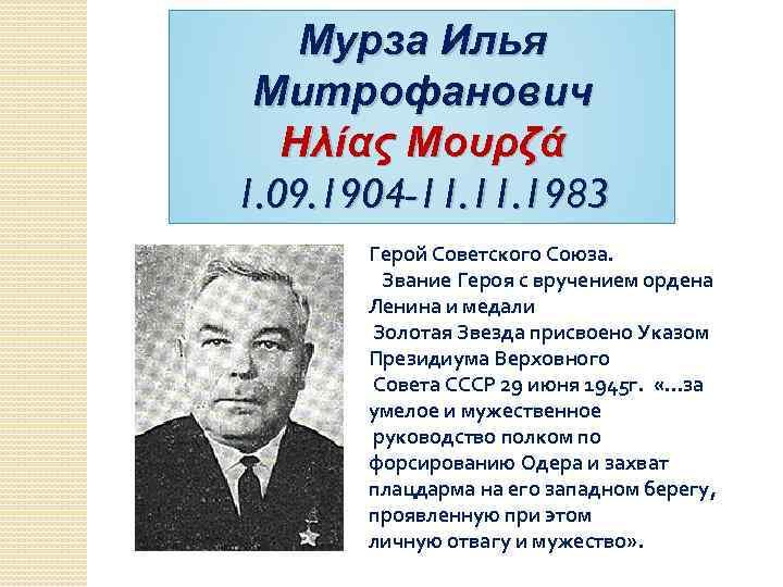 Мурза Илья Митрофанович Ηλίας Μουρζά 1. 09. 1904 -11. 1983 Герой Советского Союза. Звание