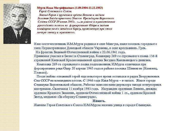 Мурза Илья Митрофанович (1. 09. 1904 -11. 1983) Герой Советского Союза. Звание Героя с