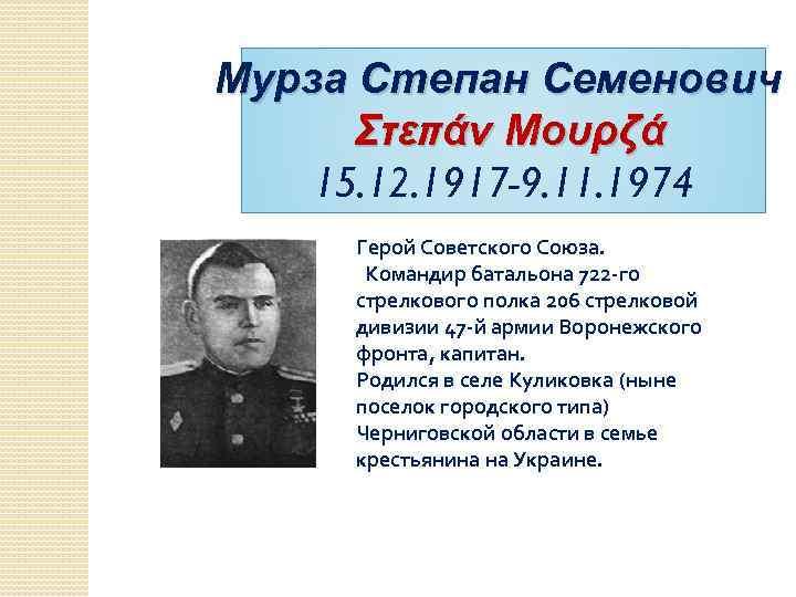 Мурза Степан Семенович Στεπάν Μουρζά 15. 12. 1917 -9. 11. 1974 Герой Советского Союза.