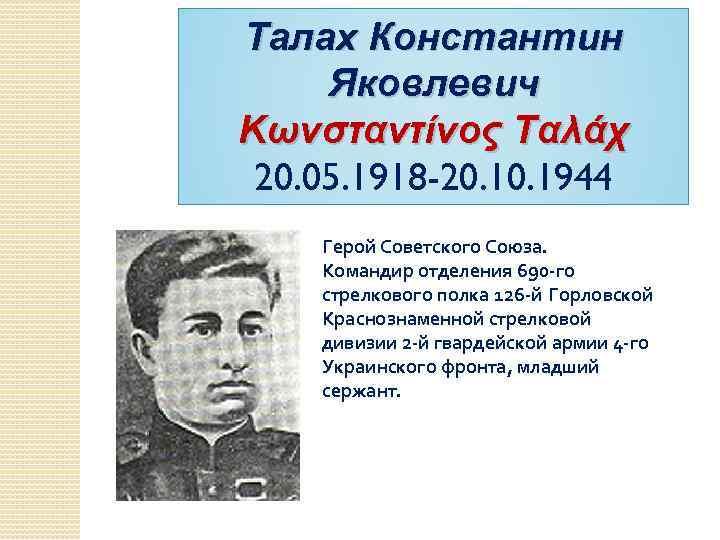 Талах Константин Яковлевич Κωνσταντίνος Ταλάχ 20. 05. 1918 -20. 1944 Герой Советского Союза. Командир