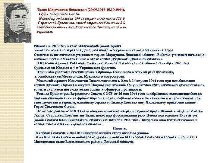 Талах Константин Яковлевич (20. 05. 1918 -20. 1944). Герой Советского Союза. Командир отделения 690