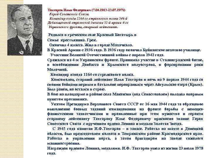 Тахтаров Илья Федорович (7. 04. 1913 -23. 07. 1978) Герой Советского Союза. Командир взвода