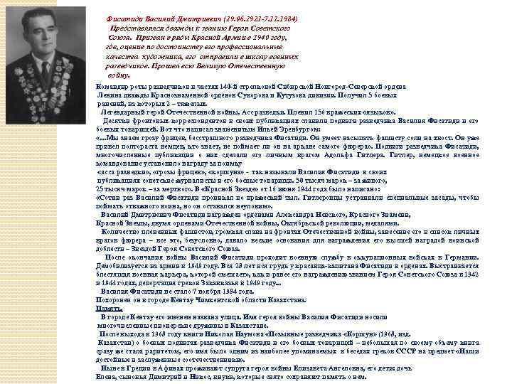 Фисатиди Василий Дмитриевич (19. 06. 1921 -7. 11. 1984) Представлялся дважды к званию Героя